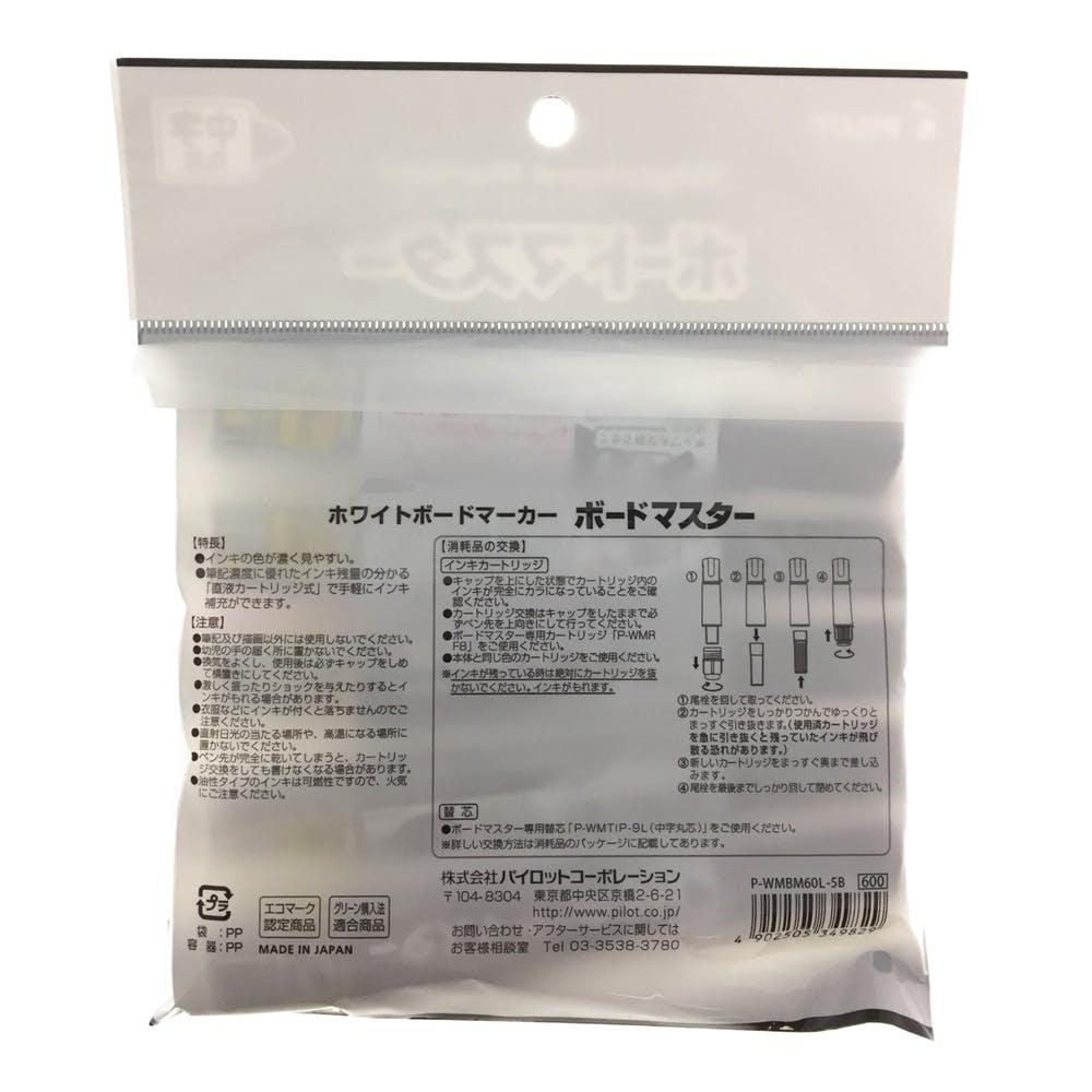 パイロット ボードマスター ホワイトボードマーカー 中字 丸芯 黒 5本入, , product