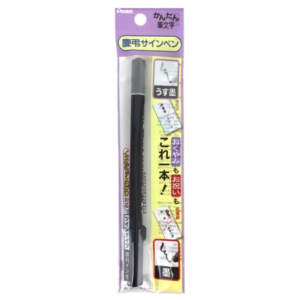 ぺんてる 慶弔サインペン 顔料, , product