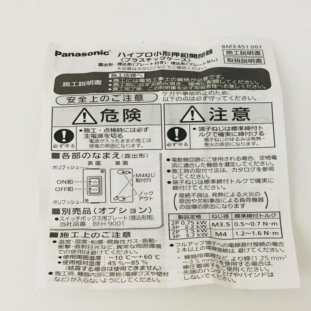BEH2150 NA ハイプロカイヘイキ, , product