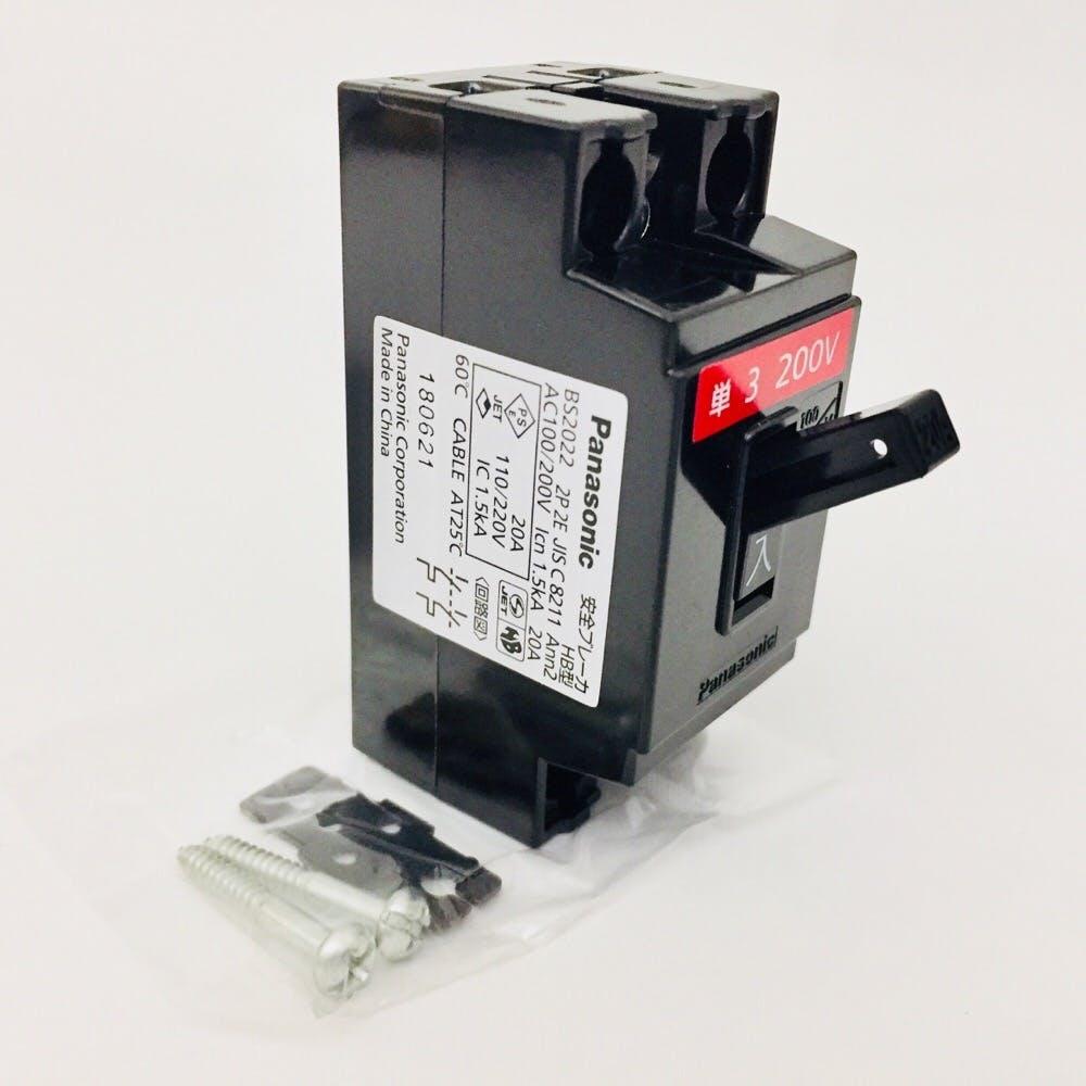 Panasonic 安全ブレーカーBS2022 2P2E20A, , product