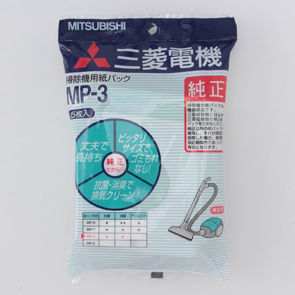 三菱 純正紙パック MP-3, , product