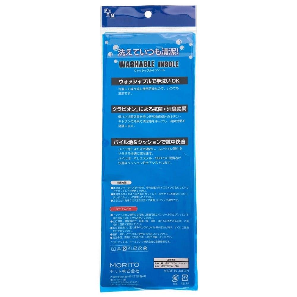 ウォッシャブルパイル地インソール, , product