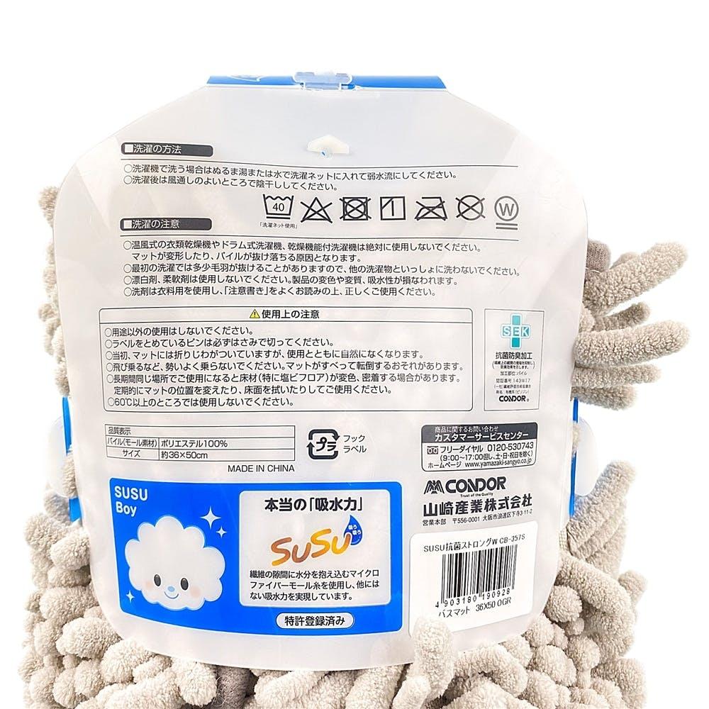スウスウ抗菌W 36×50 オイスターグレー, , product