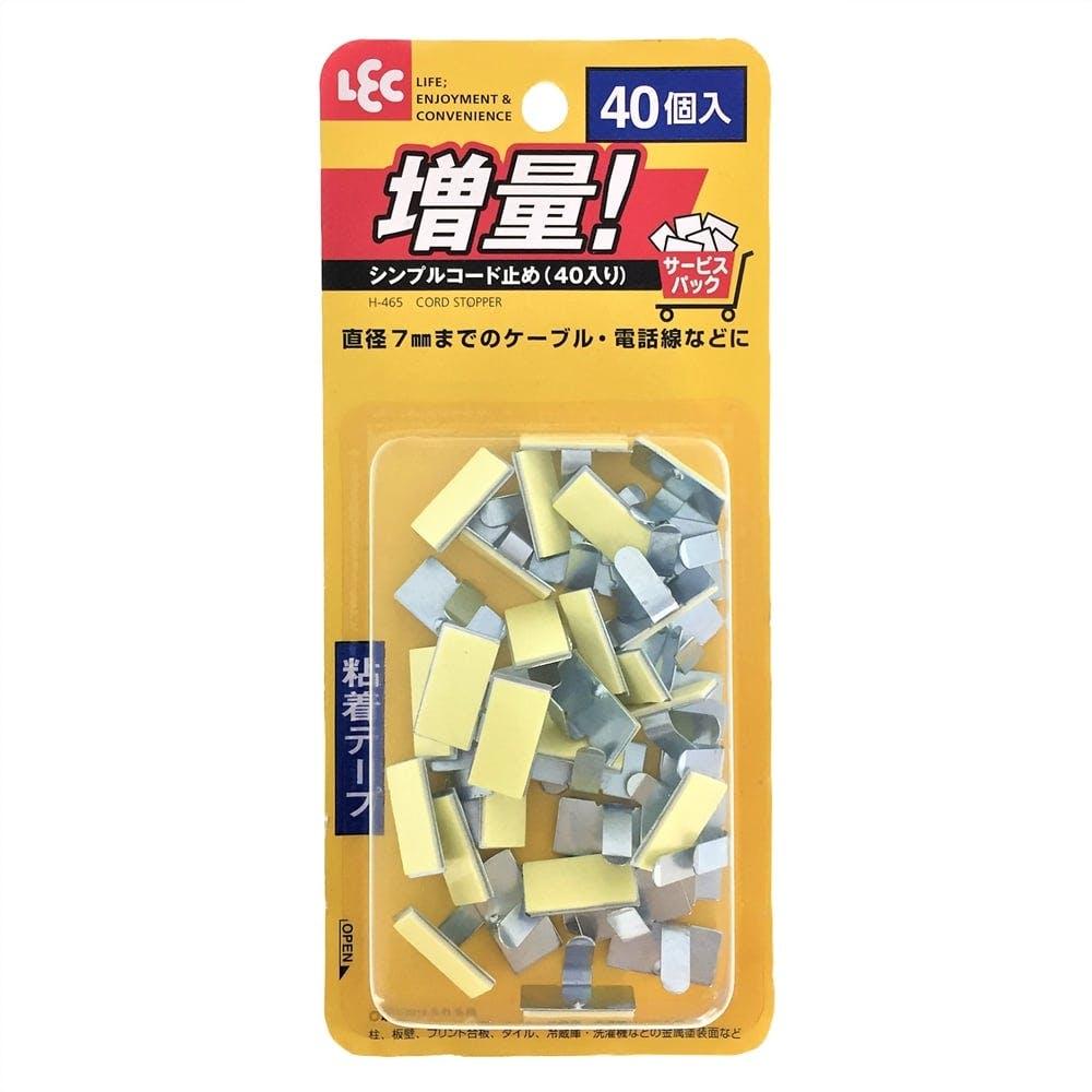 レック シンプルコード止め 40P H-465, , product