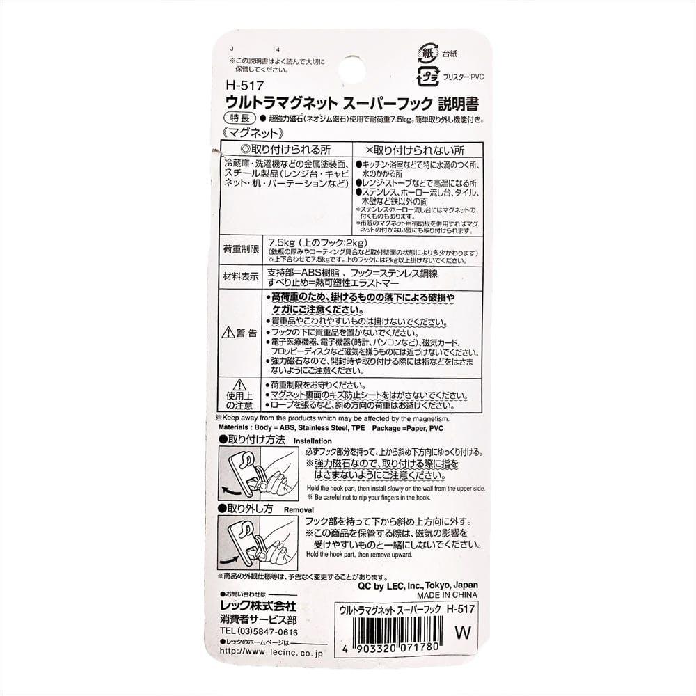 H-517 ウルトラマグネットスーパーフック, , product