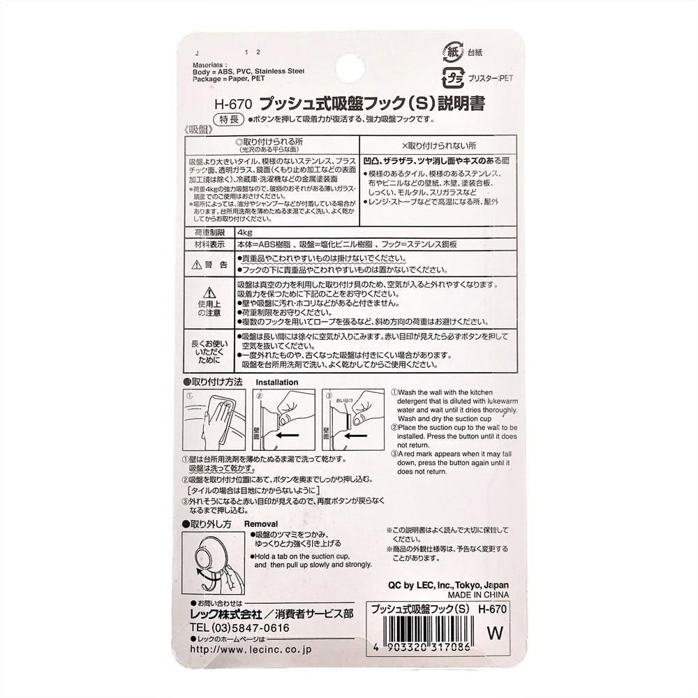 プッシュ式吸盤フック S H-670, , product