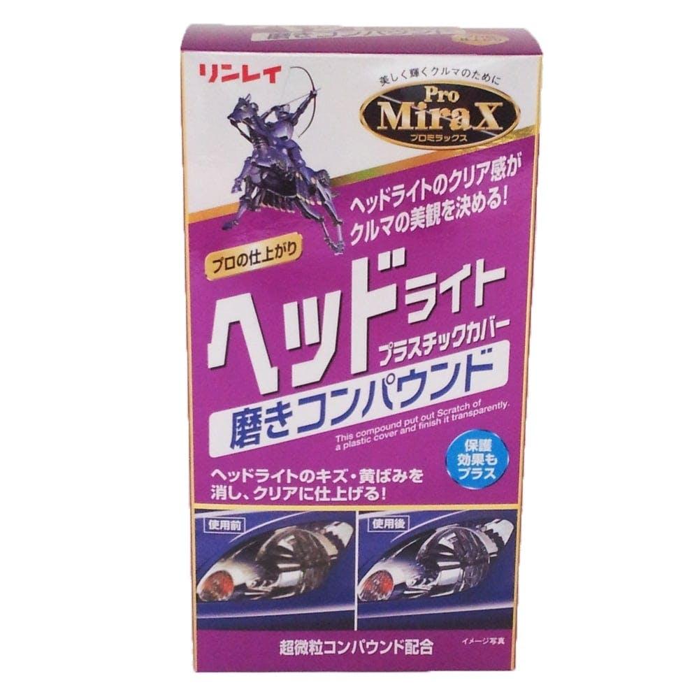 リンレイ Pro MiraX ヘッドライトプラスチックカバー 磨きコンパウンド 200mL, , product