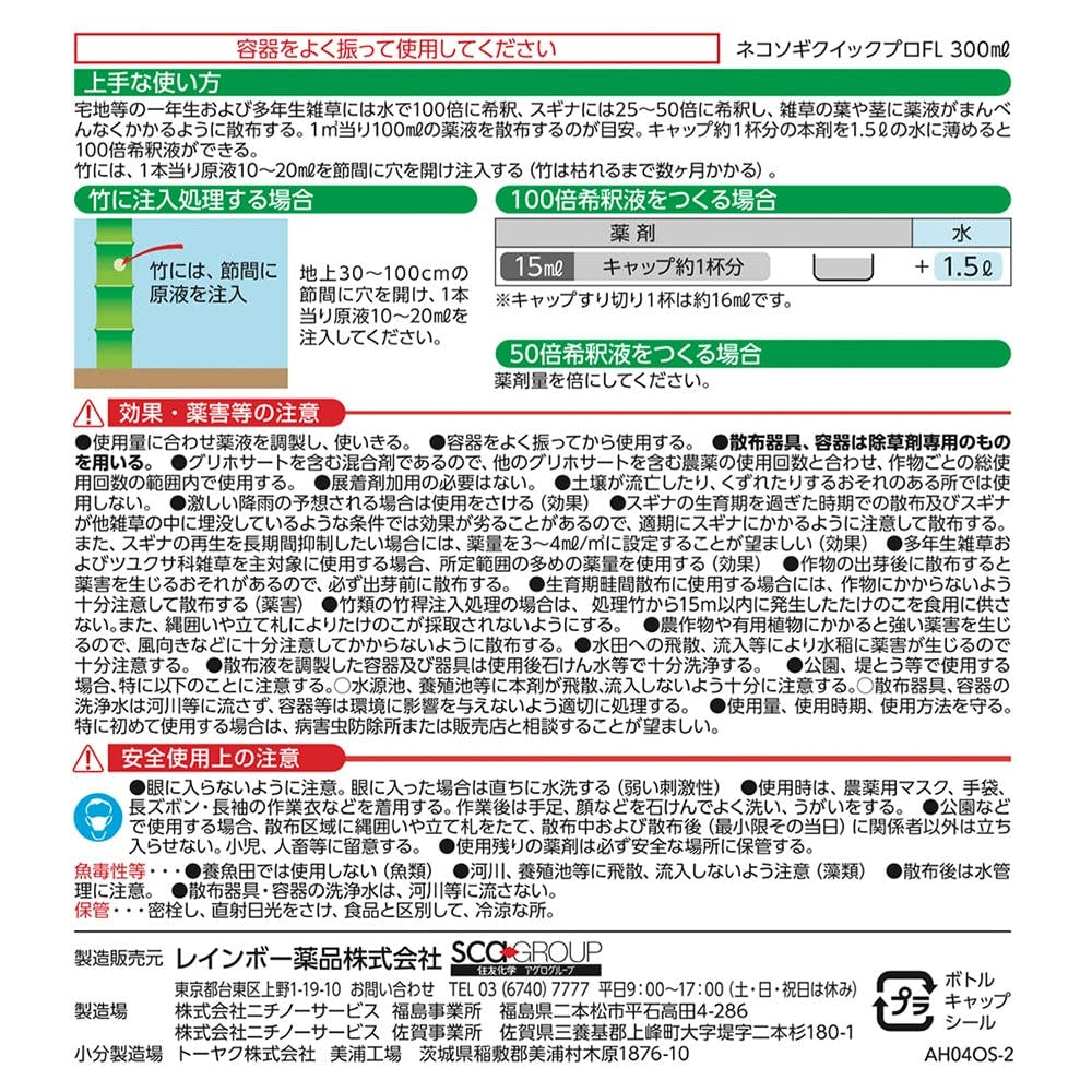 ネコソギクイックプロFL 300ml, , product