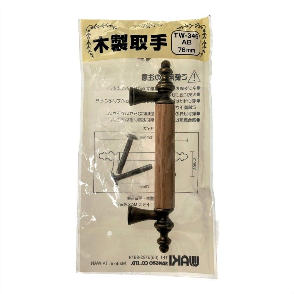 木製取手 AB TW-346 76mm, , product