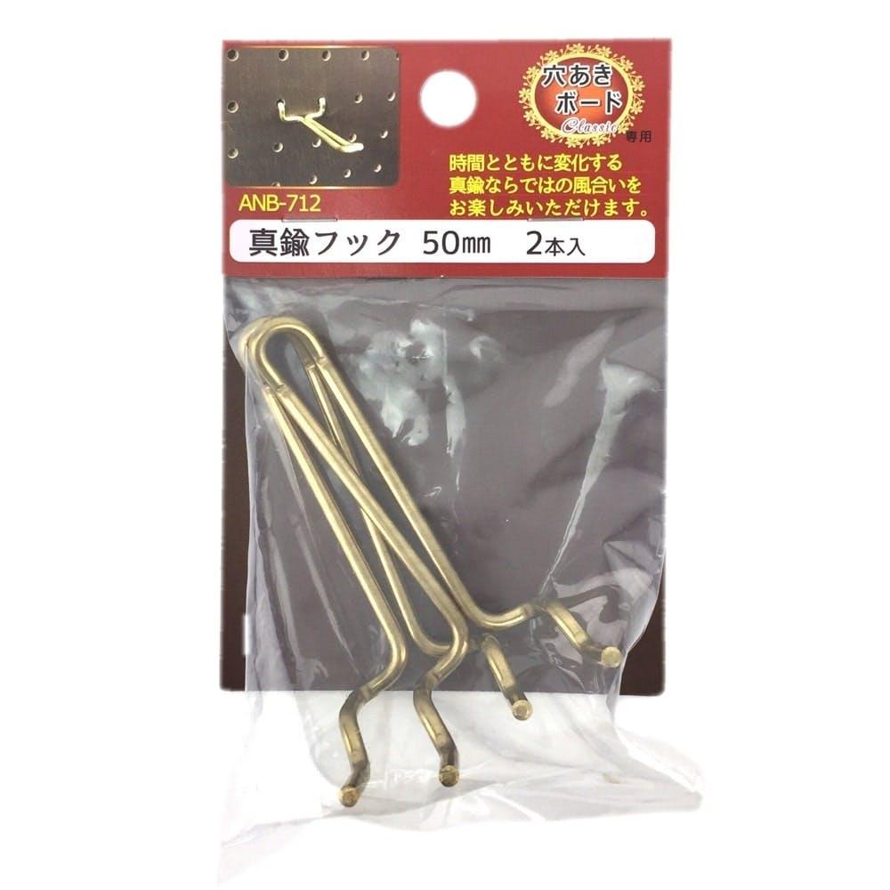 真鍮フック 50mm 2本入り ANB-712, , product