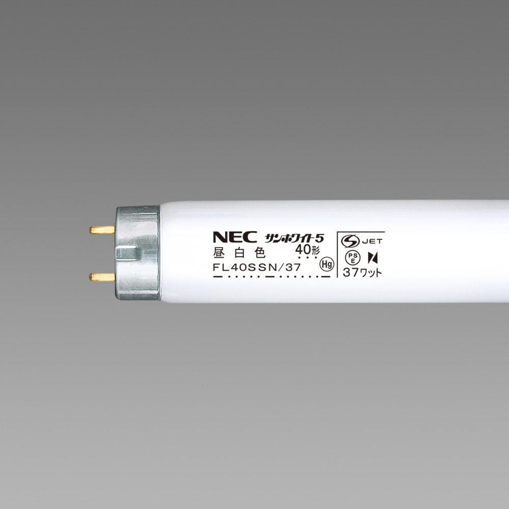 【店舗限定】NEC サンホワイト5 直管 40形 昼白色 FL40SSN/37, , product