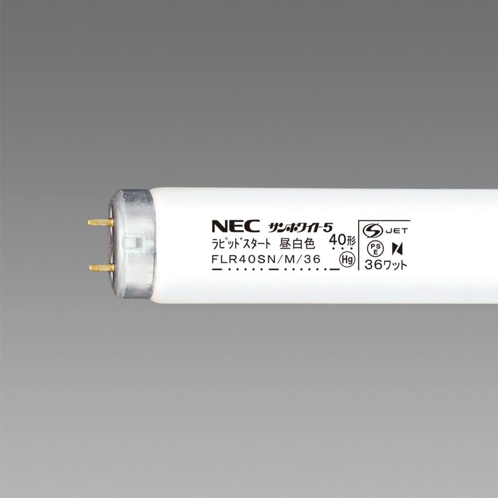 【店舗限定】NEC サンホワイト5 直管 40形 昼白色 FLR40SN/M/36, , product