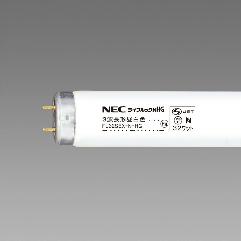 【店舗限定】NEC ライフルックHG 直管 32形 昼白色 FL32SEX-N-HG, , product