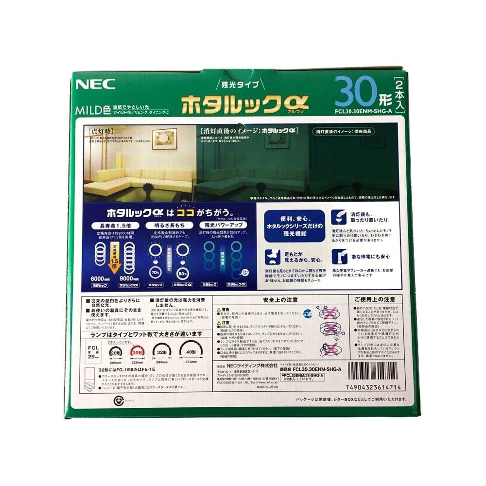 ホタルクス ホタルックα 丸菅 30形×2本入り MILD色 FCL30.30ENM-SHG-A, , product