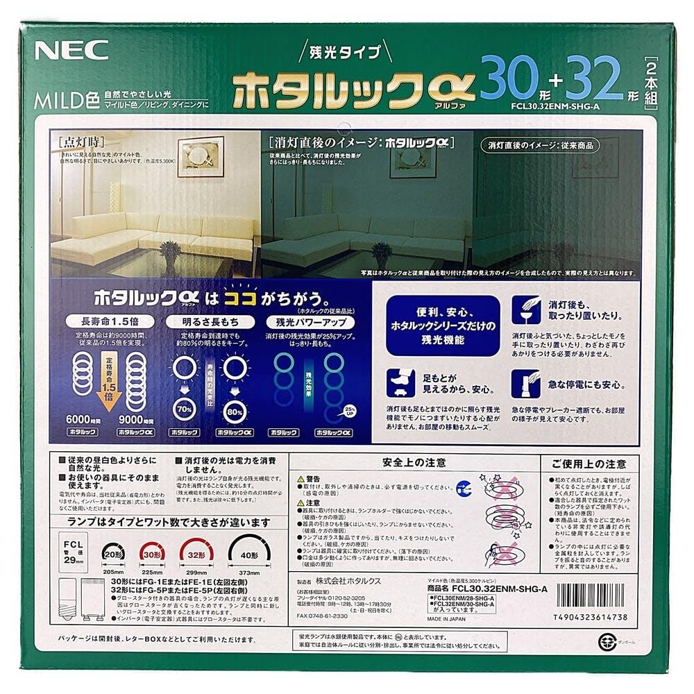 ホタルクス ホタルックα 丸菅 30形+32形 MILD色 FCL30.32ENM-SHG-A, , product