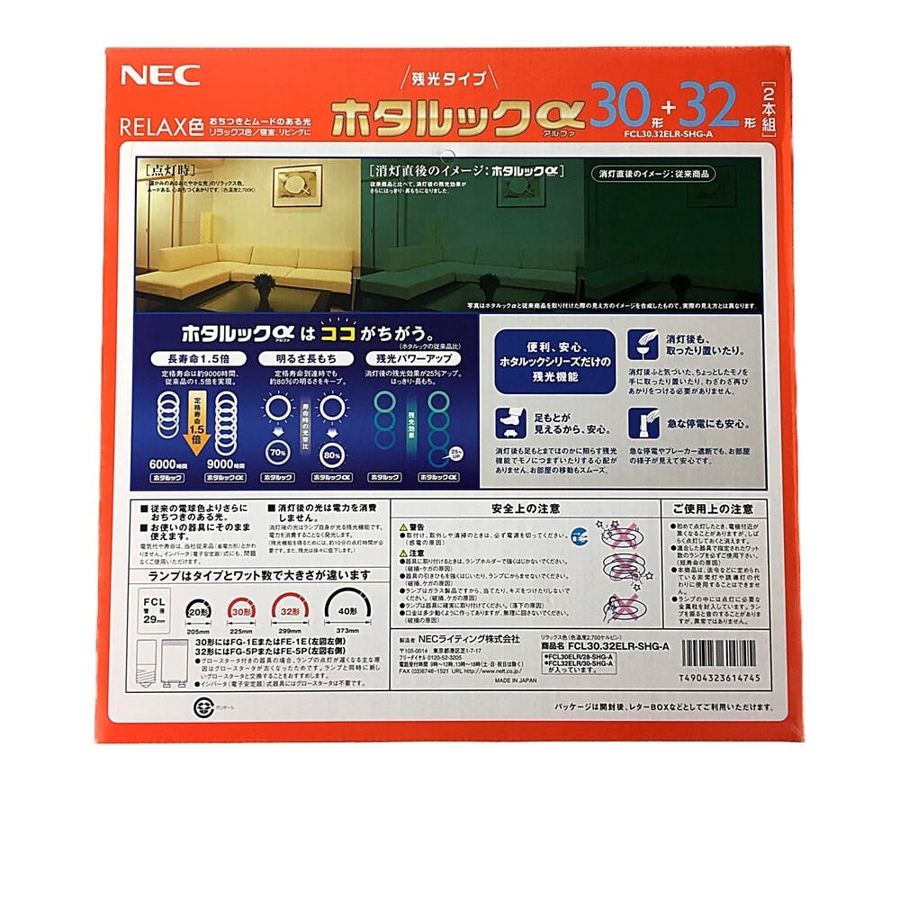ホタルクス ホタルックα 丸菅 30形+32形 RELAX色 FCL30.32ELR-SHG-A, , product
