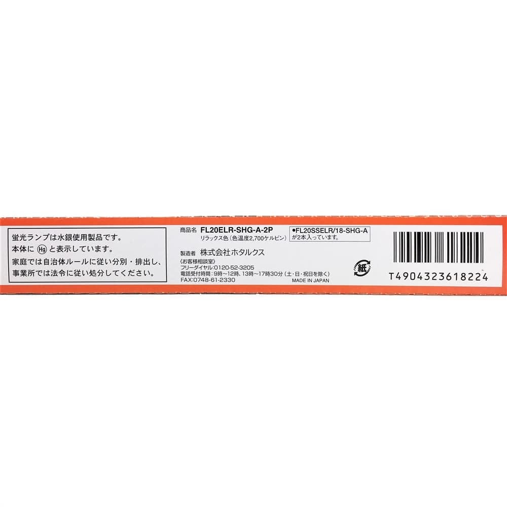 NEC ホタルックα 直管 20形×2本 RELAX色 FL20ELRSHGA2本, , product