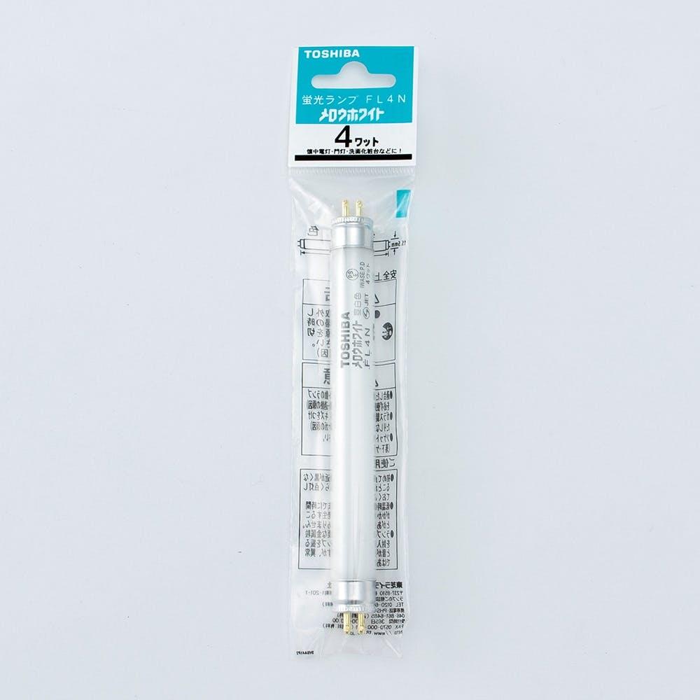 東芝 メロウホワイト 直管 4W 昼白色 FL4N PACK, , product