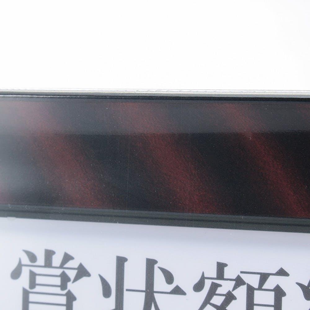 賞状額 金ラックR PET B3 SP, , product