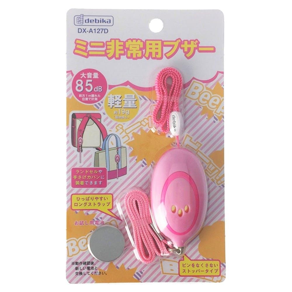 デビカ ミニ非常用ブザー ピンク, , product