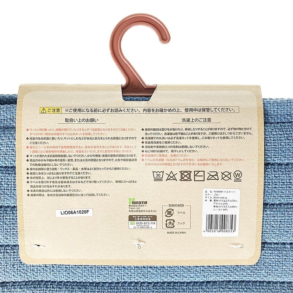 PUWRAP 吸水パルプをどっさり包んだバスマット 45×60 BL, , product