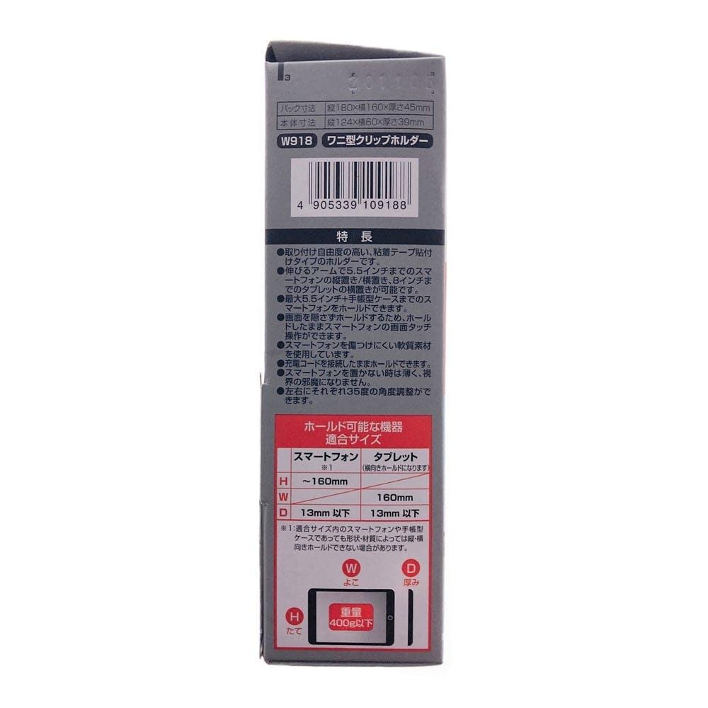 セイワ W918 ワニガタクリップホルダー, , product
