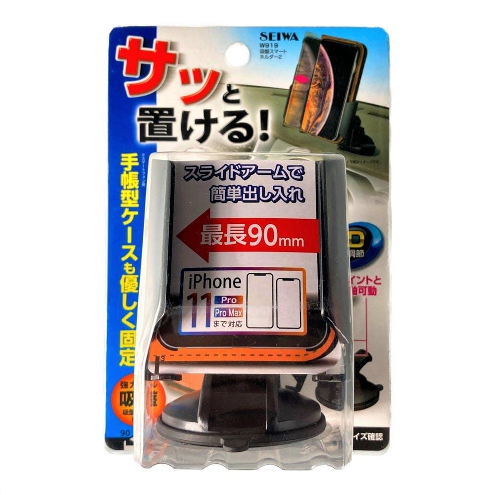 セイワ W919 吸盤スマートホルダー2 ブラック, , product