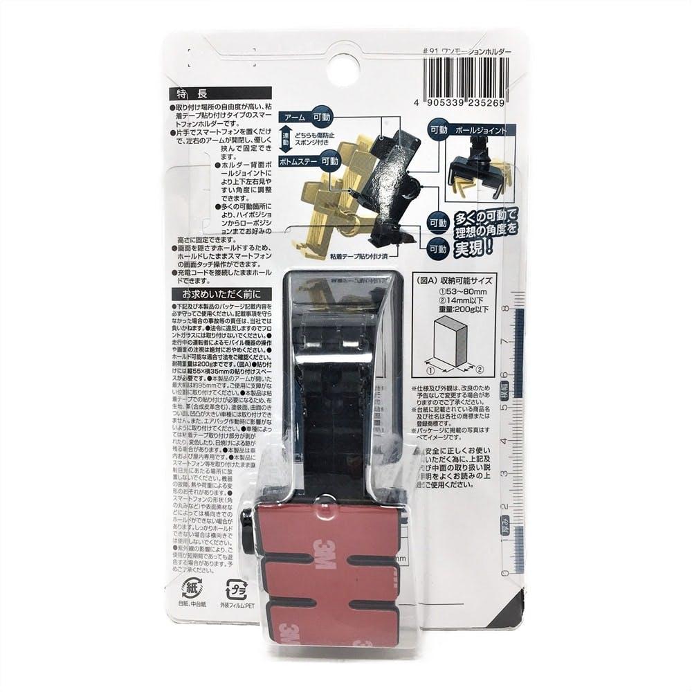 セイワ CZ372 ワンモーションホルダー, , product