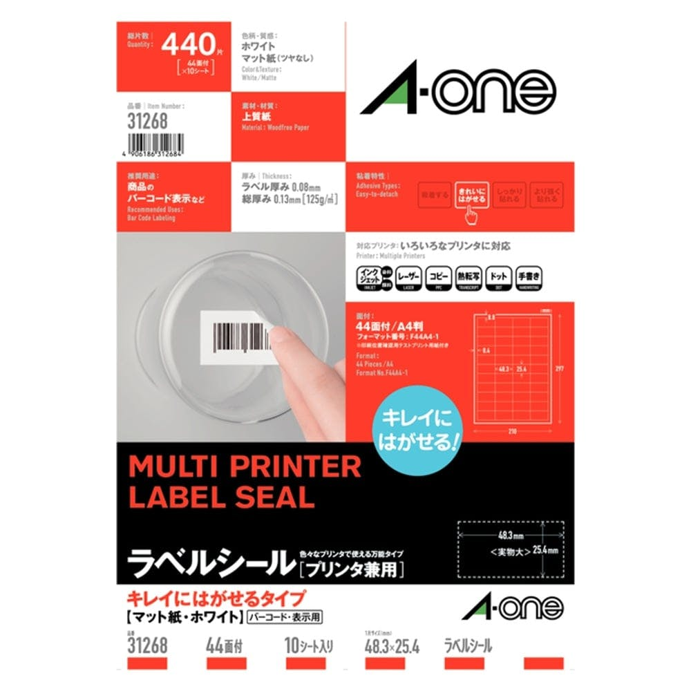 A-one エーワン ラベルシール[プリンタ兼用] キレイにはがせるタイプ A4判 44面×10シート, , product
