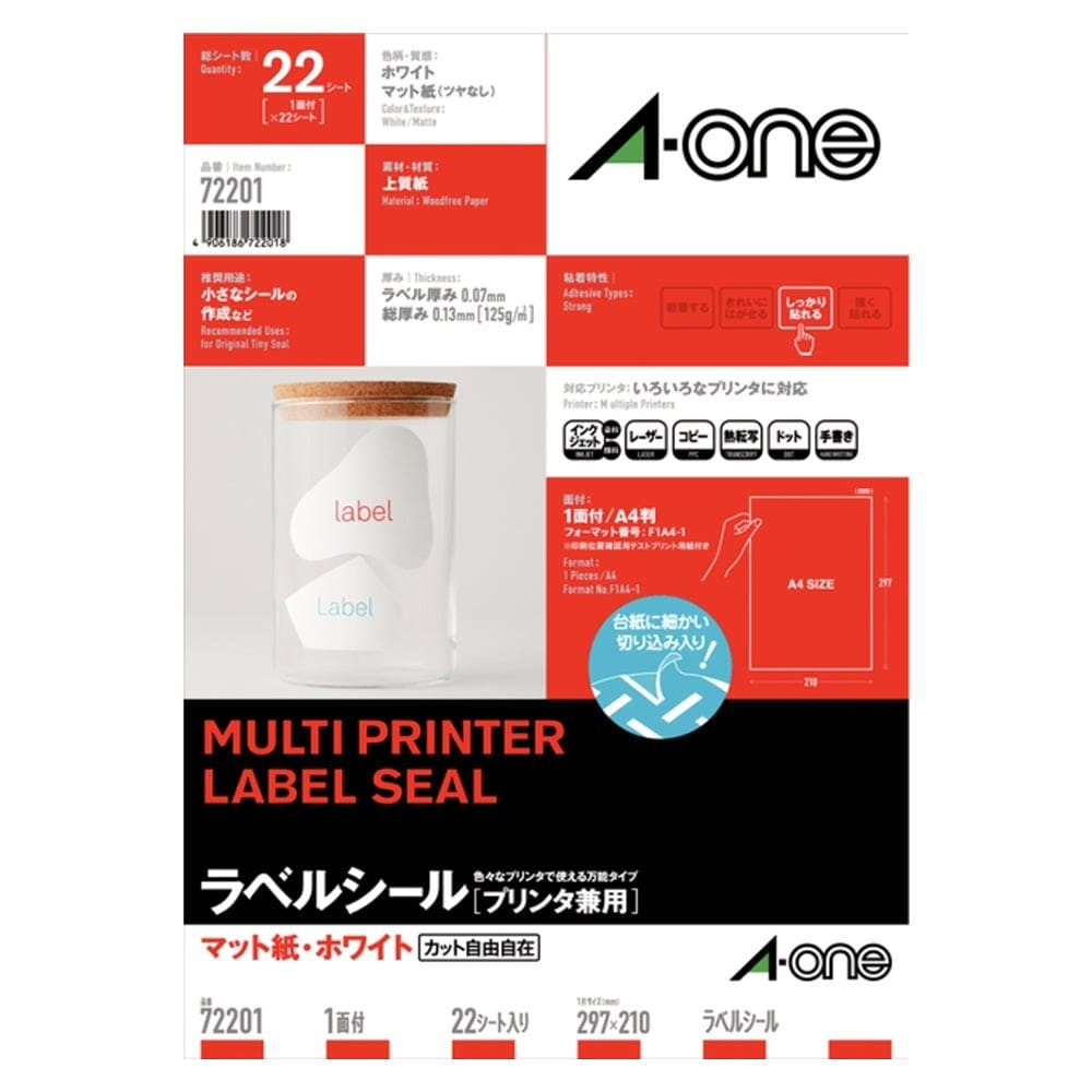 A-one エーワン ラベルシール[プリンタ兼用] はがしやすい加工付 A4判 1面×22シート, , product
