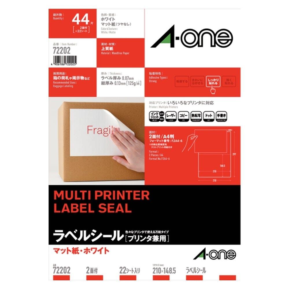 【店舗限定】A-one エーワン ラベルシール [プリンタ兼用] A4判 2面×22シート, , product