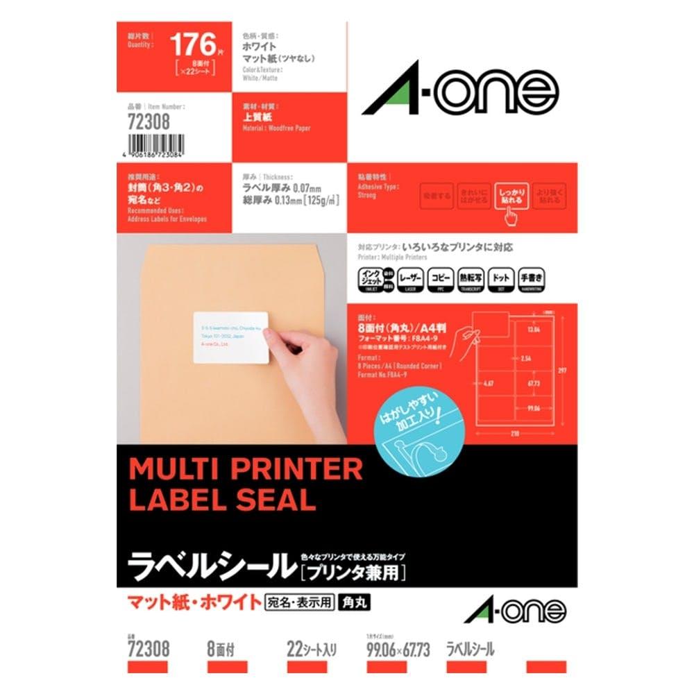 【店舗限定】A-one エーワン ラベルシール [プリンタ兼用] はがしやすい加工付 A4判 8面×22シート, , product
