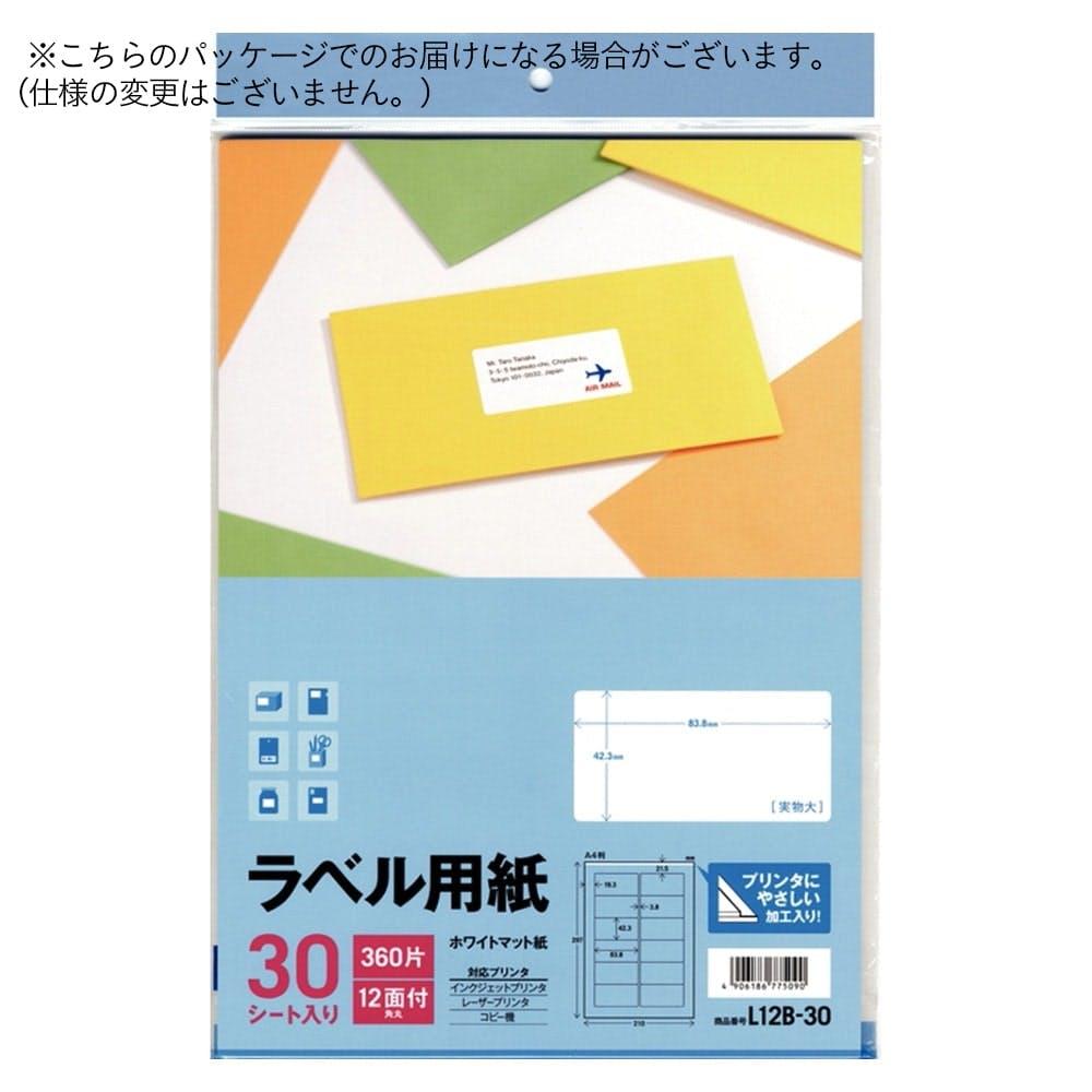 ラベル用紙 A4 12面, , product