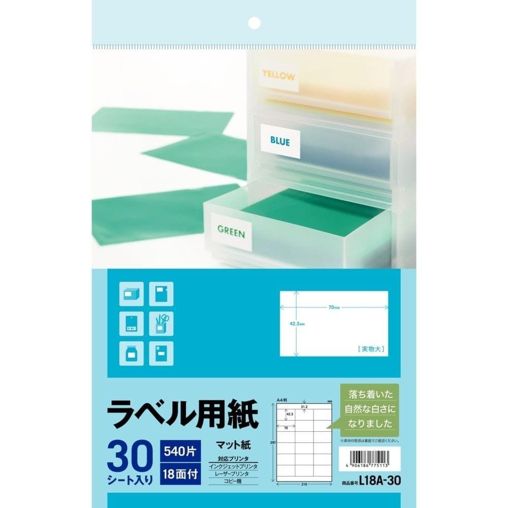 L18A-30 ラベル用紙 18面 30シート, , product