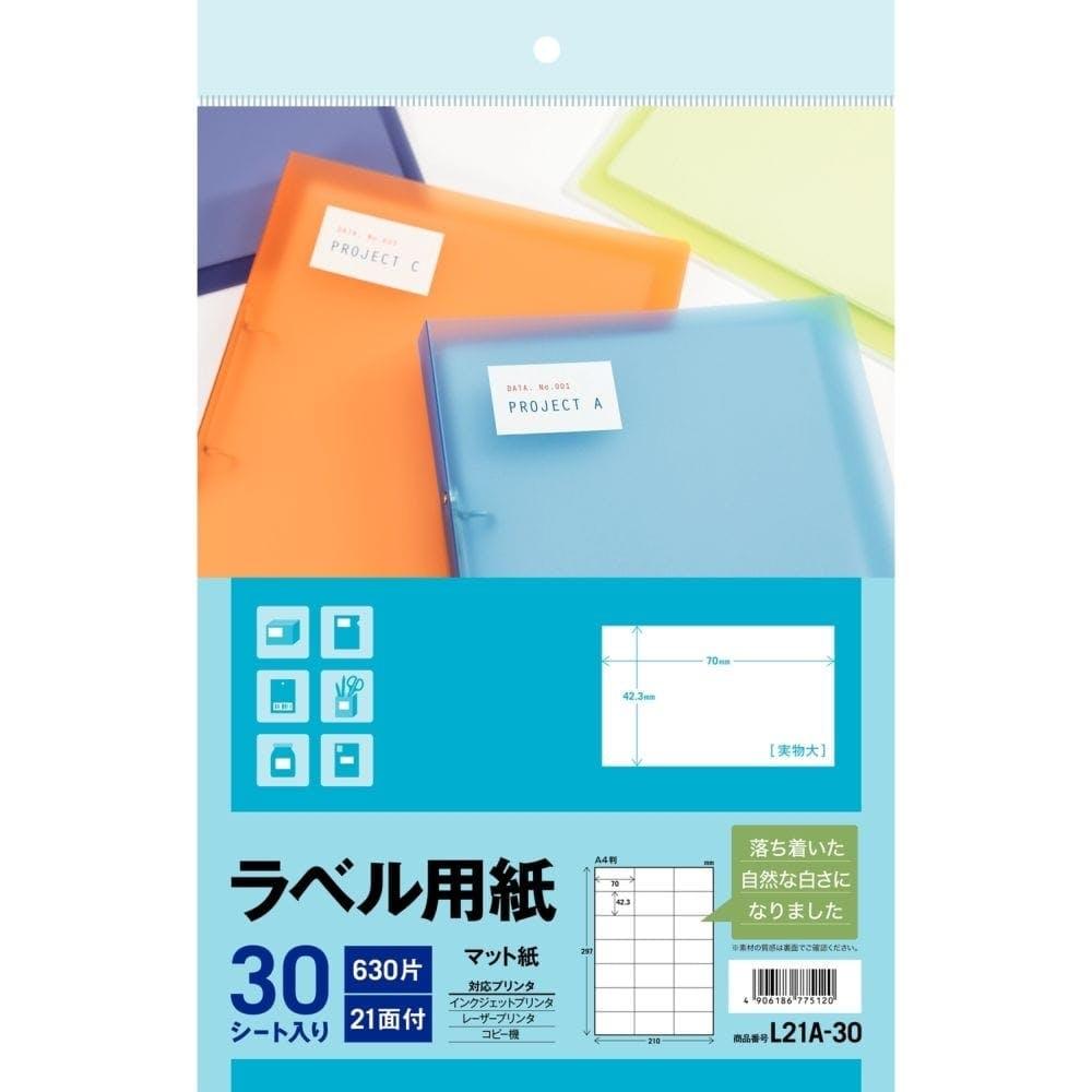L21A-30 ラベル用紙 21面 30シート, , product