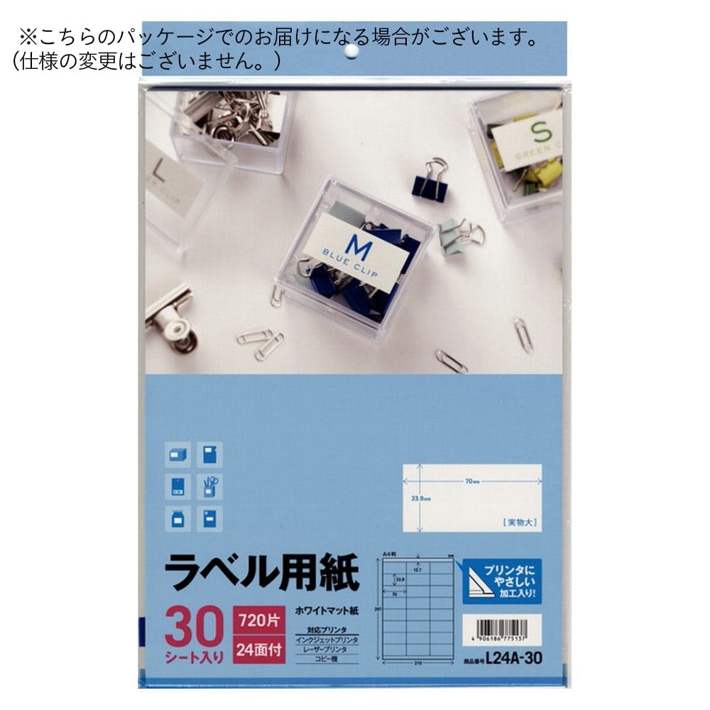 L24A-30 ラベル用紙 24面 30シート, , product