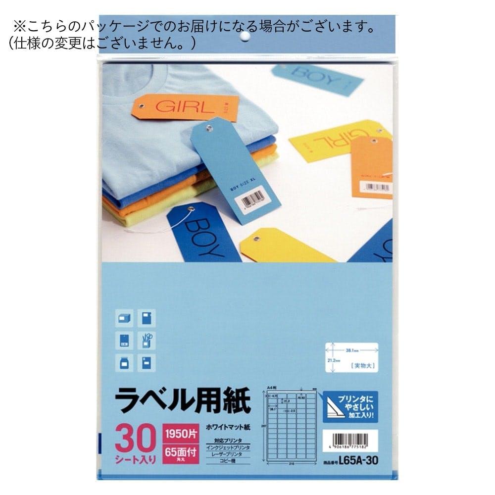 L65A-30 ラベル用紙 65面 30シート, , product