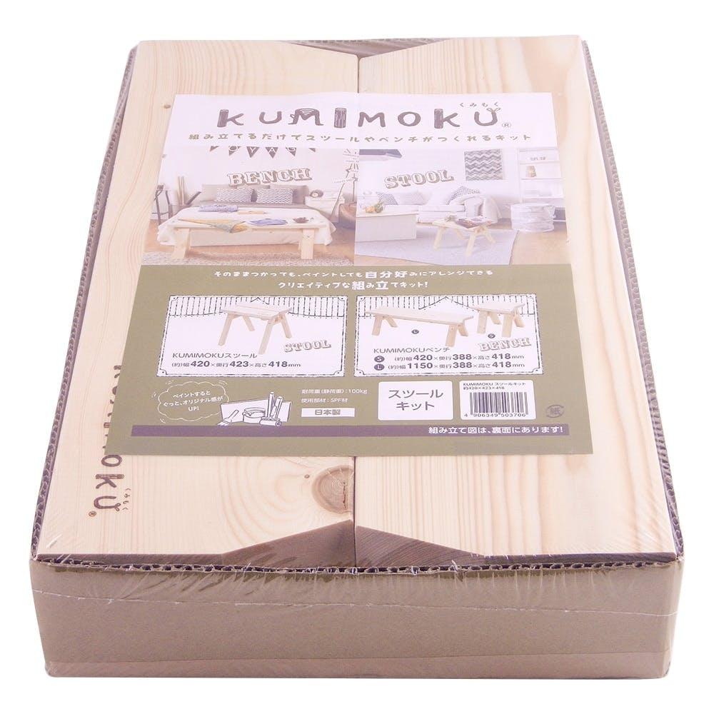 【店舗限定】Kumimoku スツールキット, , product