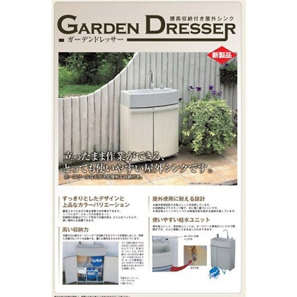 タキロン ガーデンドレッサー(腰高収納付屋外シンク)単水栓 グレー【別送品】, , product