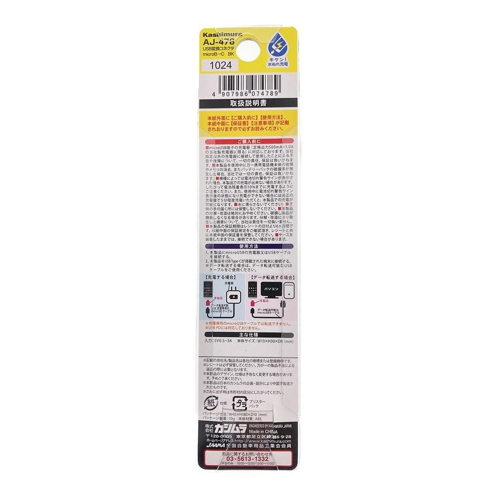 カシムラ AJ-478 USB変換アダプター, , product