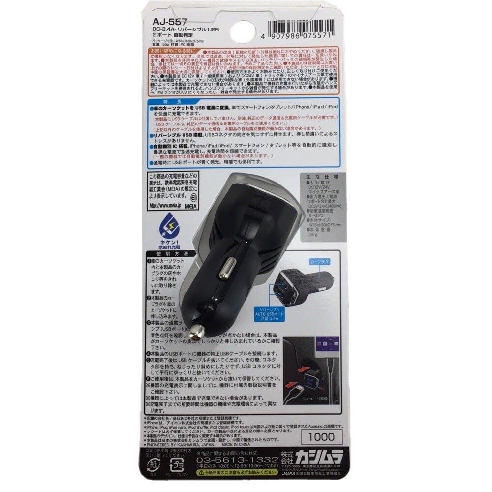 AJ-557 DC3.4Aリバーシブル自動判定, , product