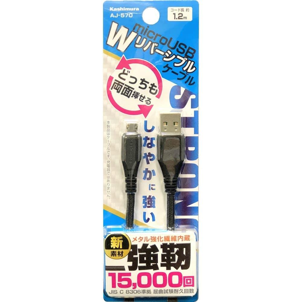 カシムラ USB充電&同期ケーブル 1.2M WリバーシブルMICRO STRONG BK AJ-5, , product