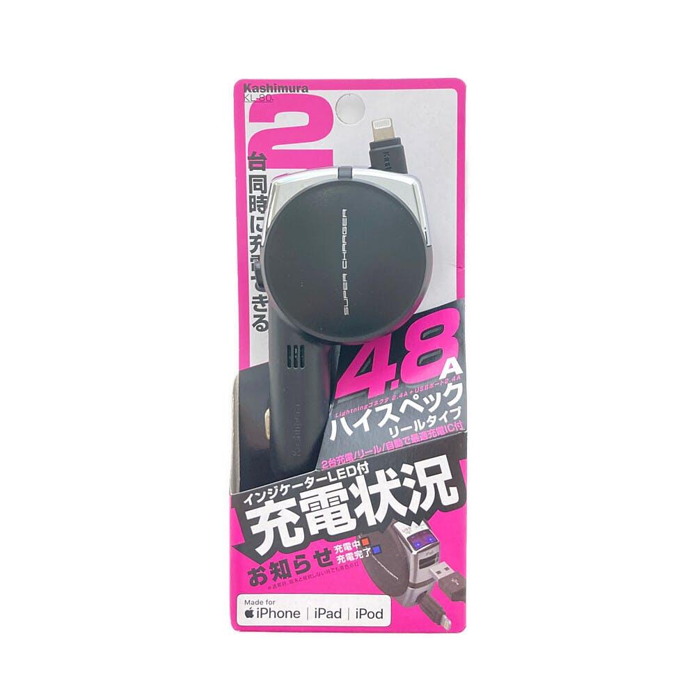 【店舗限定】カシムラ DC充電器 リール インジケーター 4.8A LN BK KL-80, , product