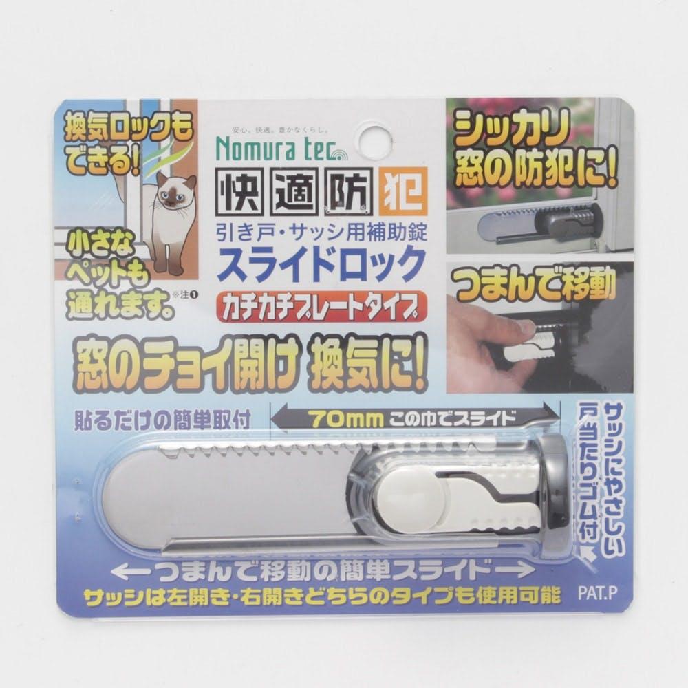 スライドロック ホワイト, , product