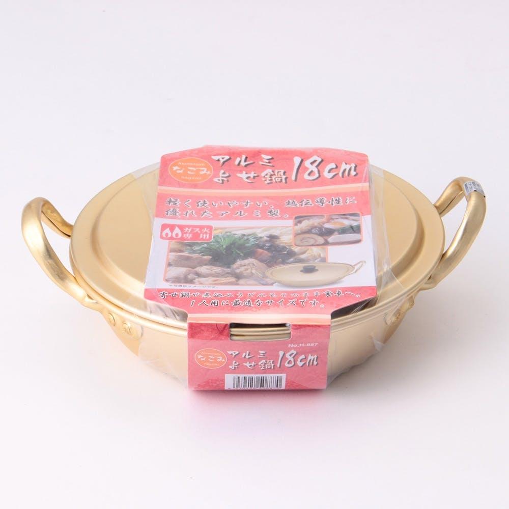 なごみアルミよせ鍋 18cm H887, , product