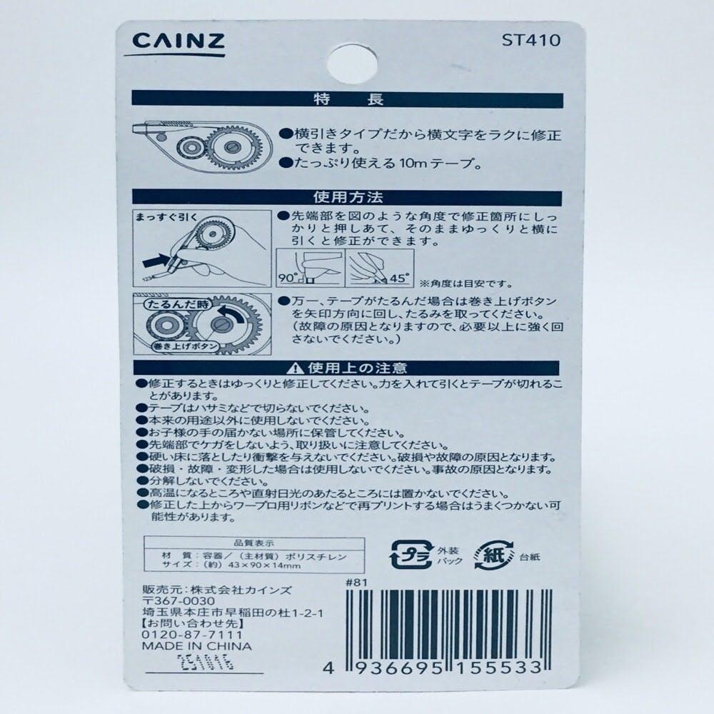修正テープ4.2m×X10m(ST410), , product
