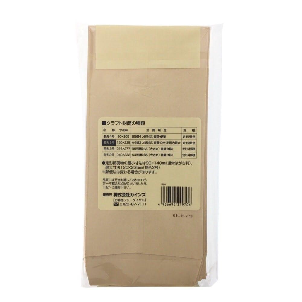 クラフト封筒 長形3号 100枚(70g紙), , product