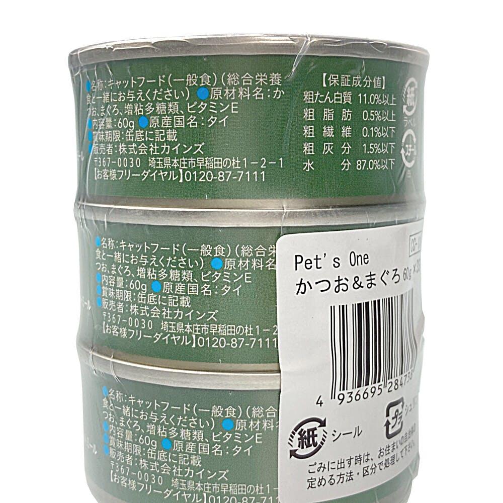 【数量限定】Pet'sOne キャットミール かつお&まぐろ ミニ(60g)3缶パック, , product