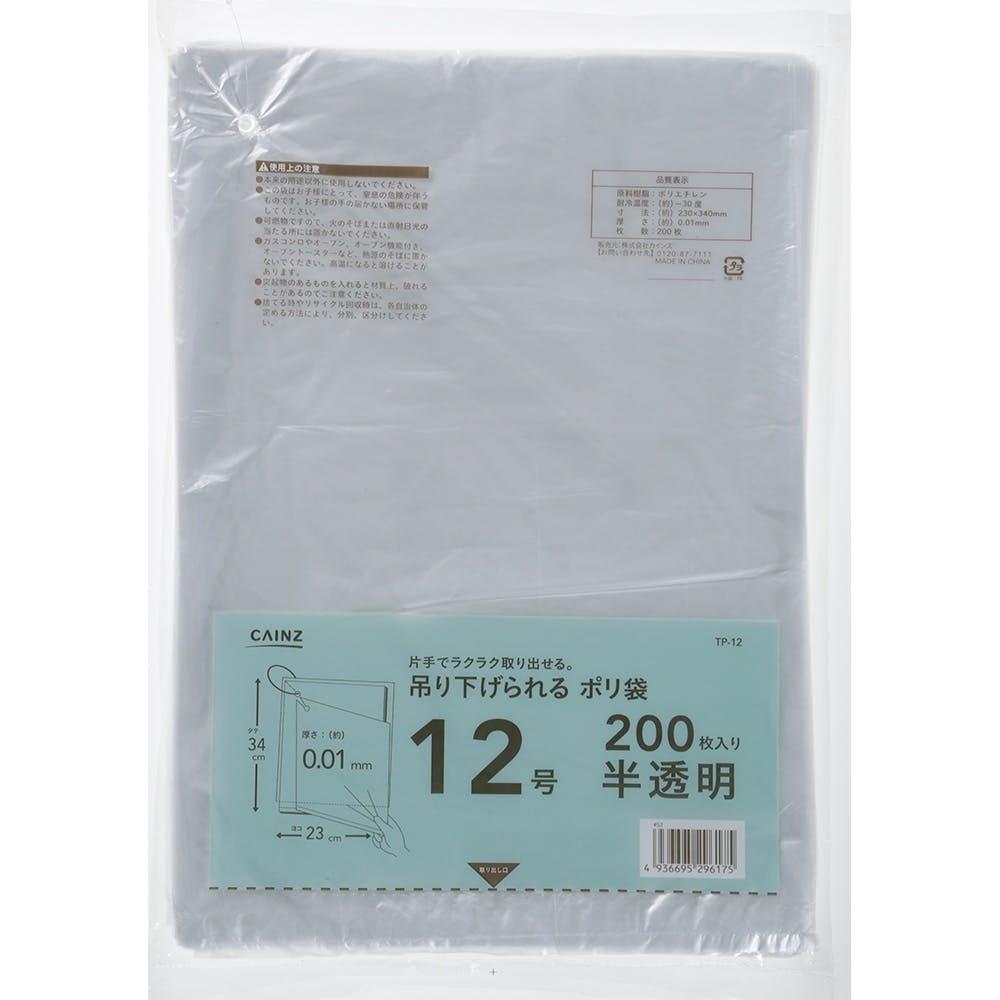 吊り下げられるポリ袋 12号 200枚入 半透明, , product