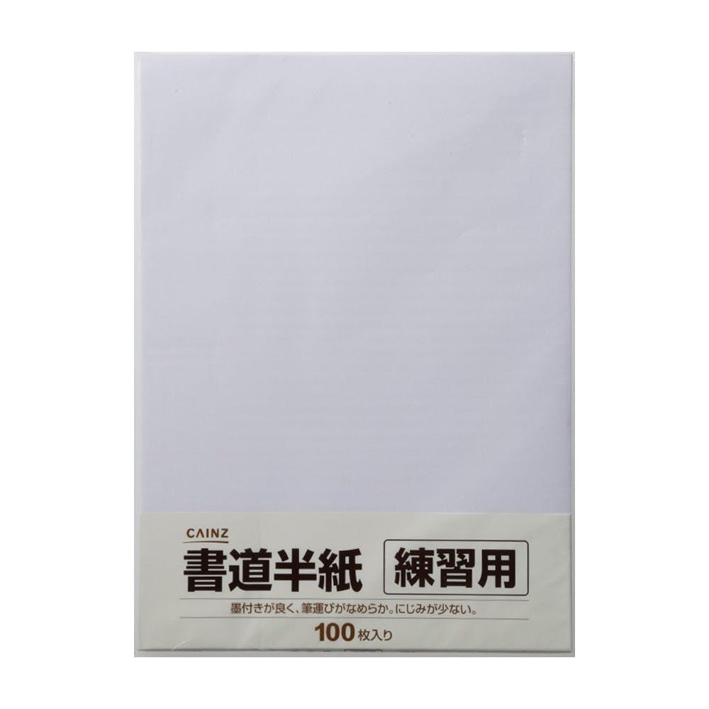 書道半紙 練習用 100枚入り, , product